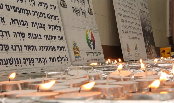 Candle lighting at Yad L'Achim