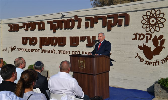 Netanyahu during the ceremony