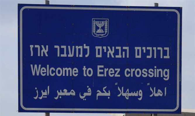 Welcome to Erez