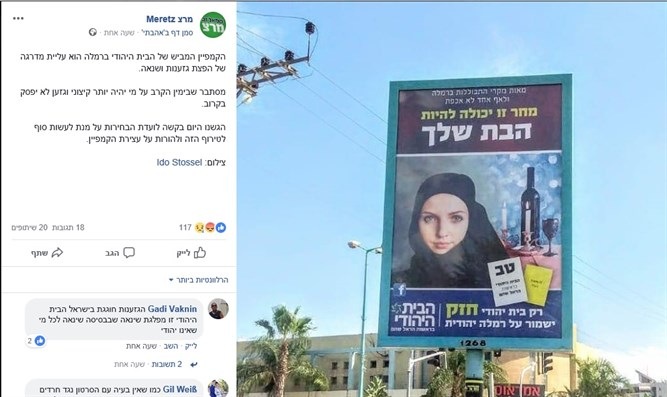 anger over Jewish Home campaign