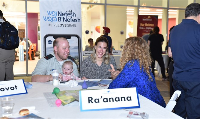 Nefesh B'Nefesh Communities Fair
