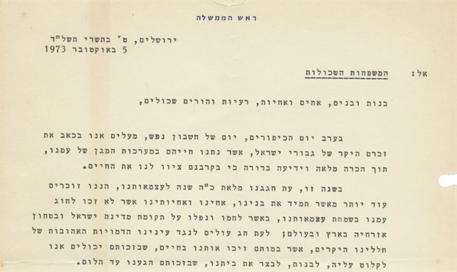 Detail from Golda Meir letter to bereaved families sent on the eve of the Yom Ki