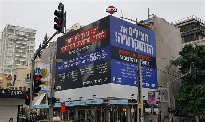 New Im Tirtzu sign in Tel Aviv