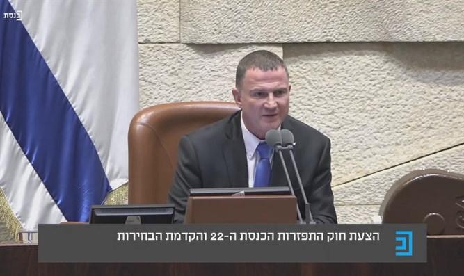 Knesset Speaker: The worst I've seen in 23 years