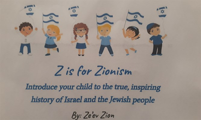 Z is for Zionism: A children's book to counter anti-Israel propaganda