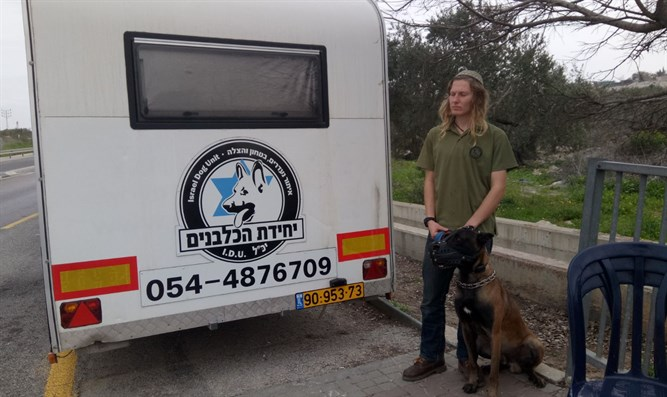 Israel Dog Unit dispatches dog patrols to Ariel Junction