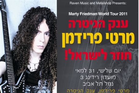 Marty Friedman concert in Israel