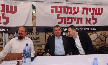 Elkin at Amona protest