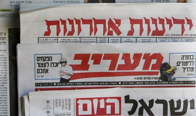 Israeli newspapers (illustrative)