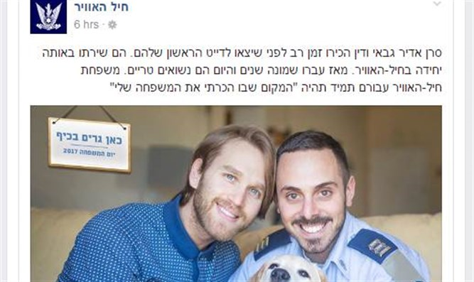 "The ""Newlyweds"" on IAF Facebook"