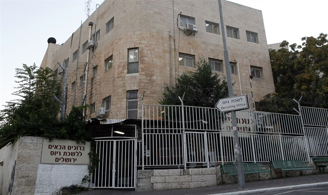 Jerusalem draft office