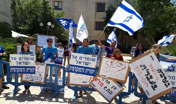 Im Tirtzu demonstrating in Hebrew U
