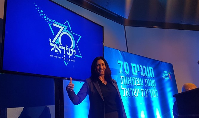 The logo for Israel's 70th birthday