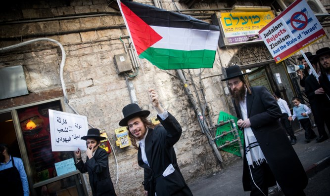Neturei Karta members demonstrate in Jerusalem