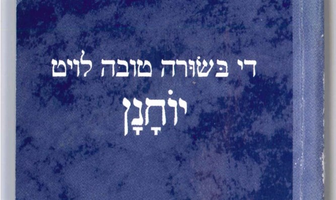 'New Testament' in Yiddish
