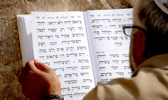 Siddur (prayer book)