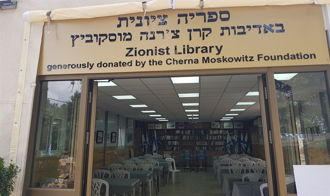 New Zionist library at Oz VeGaon