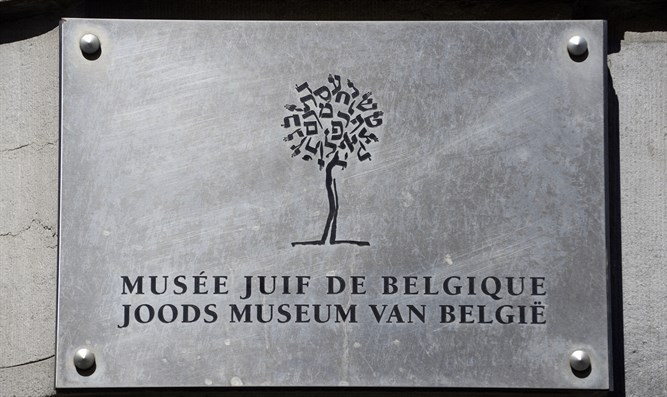 Entrance of the Jewish Museum in Brussels