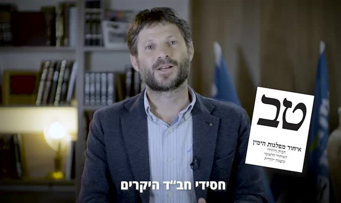 Smotrich to Chabad
