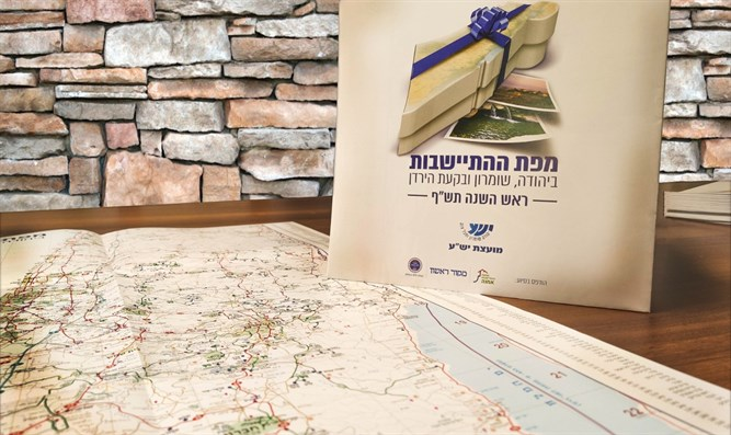 The new Yesha Settlement Map