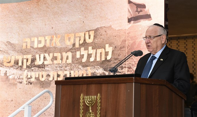 President Rivlin at the memorial ceremony for the fallen of Operation Kadesh
